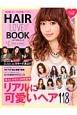 HAIR LOVE BOOK 毎日ときめくLOVE髪・リアルに可愛いヘア118
