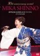 神野美伽のコンサート ~30th anniversary~