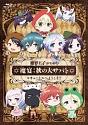 魔界王子presents 魔宴:秋の大サバト コキュートスへようこそ!!