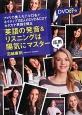 英語の発音&リスニングは陽気にマスター 応用編 アメリカ美人モデル13名+ネイティブ130人のDV