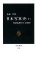 日本写真史(下) 安定成長期から3・11後まで