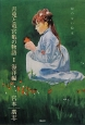 月兎と竜宮亀の物語 海洋編 絵のない絵本 (1)