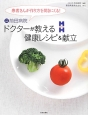 赤坂見附前田病院 ドクターが教える健康レシピ&献立 患者さんが作り方を聞きにくる!