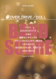 OVER DRIVE/DOLL Song by SCANDAL