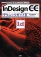 InDesign CCテクニックガイド Adobe 定番の多機能「DTPソフト」を使いこなす!