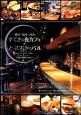 すてきな夜カフェ&とっておきのバル-横浜・鎌倉・湘南-