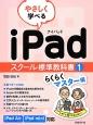 やさしく学べるiPad スクール標準教科書 らくらくマスター編 (1)