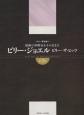 原曲の雰囲気をそのままに ビリー・ジョエル/ビリー・ザ・ヒッツ (3)