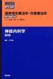 神経内科学<第4版> 標準理学療法学・作業療法学 専門基礎分野
