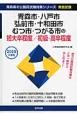 青森県の公務員試験対策シリーズ教養試験 青森市・八戸市 短大卒/初級 2015