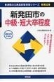 新潟県の公務員試験対策シリーズ 新発田市の中級・短大卒程度 教養試験 2015