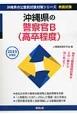 沖縄県の公務員試験対策シリーズ 沖縄県の警察官B 高卒程度 教養試験 2015
