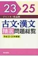 古文・漢文 精選問題総覧 平成23-25年 2巻セット ジャンル・作品別