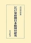 江戸幕府撰日本総図の研究