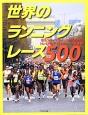 世界のランニングレース500 有名シティマラソンからウルトラ、トレイルまで、憧れ