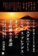 《ムーとユダヤ》そして《シリウス・プレアデス・オリオン》の宇宙神々の系譜 日本の神社・聖地に封印された《太古神/真正神》を解