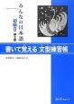 みんなの日本語 初級2<第2版> 書いて覚える文型練習帳