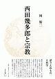 西田幾多郎と宗教