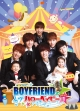 BOYFRIENDのハローベイビー DVD-BOX 1