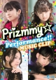 Performance!! -MUSIC CLIP-