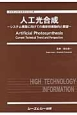 人工光合成 システム構築に向けての最新技術動向と展望