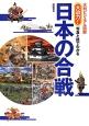 大迫力!写真と絵でわかる 日本の合戦 大判ビジュアル図解