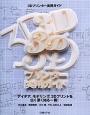 3Dプリンター実用ガイド アイデア、モデリング、3Dプリントを広く深く知る一