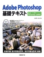 Adobe Photoshop基礎テキスト ACA Photoshop CS6対応
