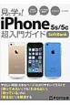見て学ぶ!iPhone5s/5c 超入門ガイド SoftBank 大きなページでシンプルな表現でイラストでよくわかる