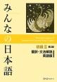 みんなの日本語 初級2<第2版> 翻訳・文法解説<英語版>