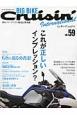 ビッグバイク・クルージンインターナショナル これが正しいインプレッション? (59)