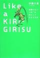 "Like a KIRI-GIRISU ""保障のない人生""を安心して生きる方法"