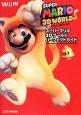 スーパーマリオ 3Dワールド パーフェクトガイド Wii U