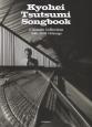 筒美京平作品 楽譜集 Kyohei Tsutsumi Songbook Ultimate Collection 1966~2008 100songs