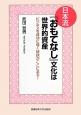 日本流『おもてなし』文化は世界的資産 ビジネスを成功に導く秘訣がここにある!
