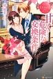 甘く危険な交換条件 Mei&Ryusei