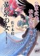 黄泉の女 公家武者松平信平8 書き下ろし長編時代小説
