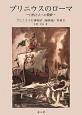 プリニウスのローマ-自然と人への賛歌- プリニウスの博物誌<縮刷版>別巻2