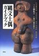 縄文土偶ガイドブック 縄文土偶の世界
