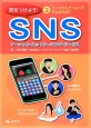 気をつけよう!SNS-ソーシャル・ネットワーキング・サービス- ソーシャルゲームってどんなもの? (2)