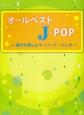オールベスト J-POP~雨のち晴レルヤ/ハート・エレキ~ 初級~中級