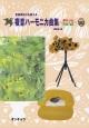 音楽療法にも使える 複音ハーモニカ曲集 最新ヒット曲・なつメロ・抒情歌・童謡