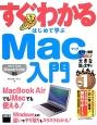 すぐわかるはじめて学ぶMac入門 MacBook AirでもiMacでも使える! 大きな図と文字でかんたん