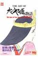THE ART OF かぐや姫の物語