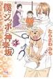 僕とシッポと神楽坂 (3)