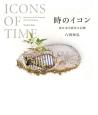 時のイコン 東日本大震災の記憶