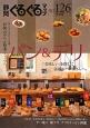 静岡ぐるぐるマップ<保存版> パン&デリ 「美味しい」を探しに話題のパン屋さんへ。 (126)
