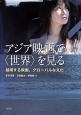 アジア映画で〈世界〉を見る 越境する映画、グローバルな文化