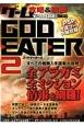 ゲーム攻略&禁断データBOOK GOD EATER2 すべての報酬入手確率が判明!全アラガミ全ミッション情報を網羅! (3)