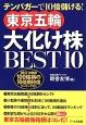 東京五輪大化け株BEST10 BEST10候補100銘柄の10倍期待度ランキング付! テンバガーで10倍儲ける!